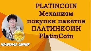 PLATINCOIN Механизм покупки пакетов ПЛАТИНКОИН PlatinCoin
