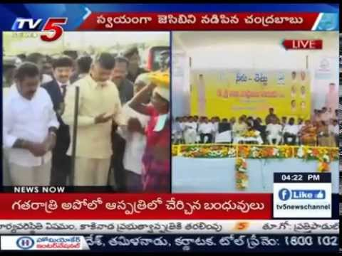 Neeru Chettu Programme Started by Chandrababu - Chittoor : TV5 News