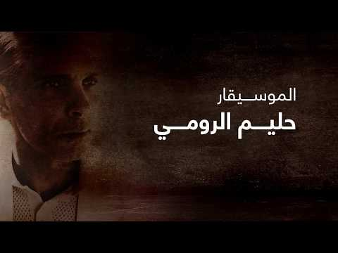Tribute to Halim El Roumi