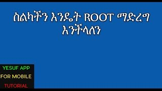 (Amharic)  How to Root Android Phones