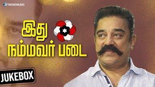 Ithu Nammavar Padai Jukebox   Makkal Needhi Maiam Official Songs   Kamal Haasan   Snehan   Taj Noor