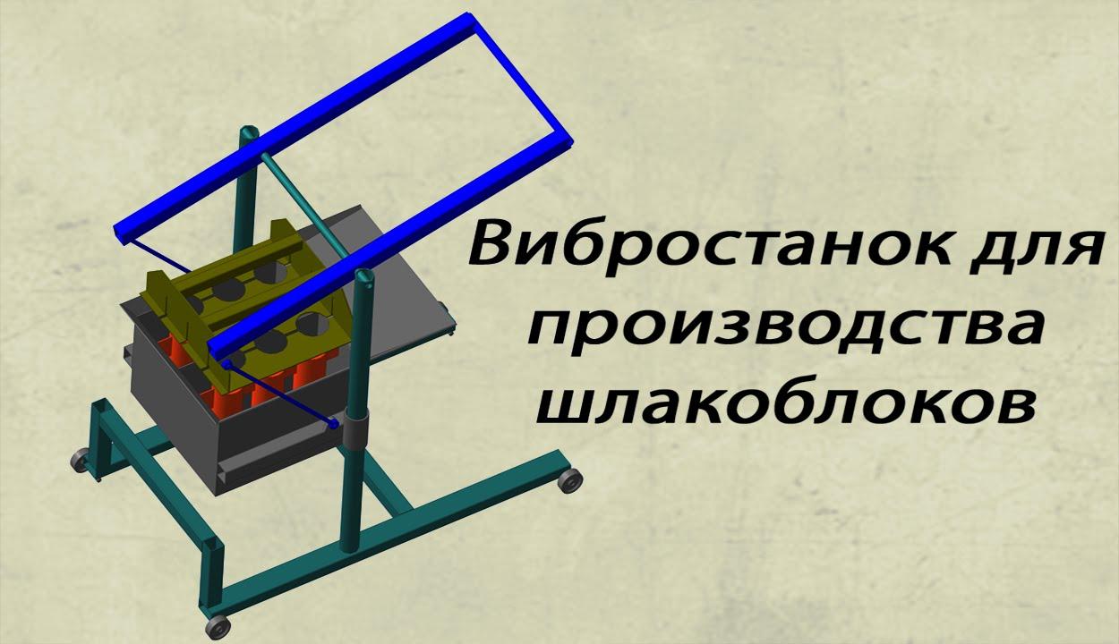 Самодельный станок для блоков своими руками 80