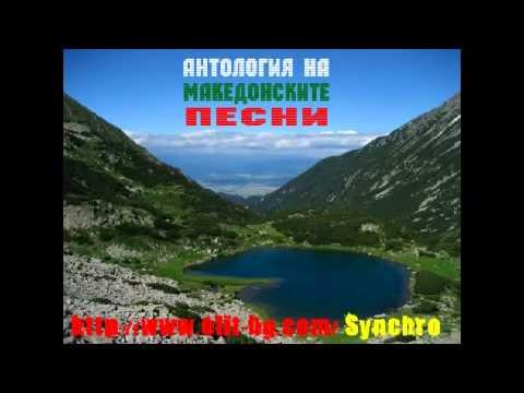 Антология на македонските песни - 1 част