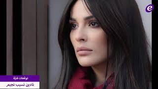 هذه أسباب مشاكل نادين نسيب نجيم وتيم حسن وماذا عن علاقتها بزوجها؟