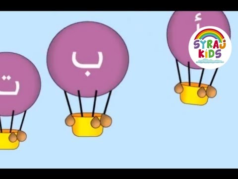Learn The Arabic Alphabet Song! Teach Kids Arabic Free! Alif Baa Taa الأبجدية العربية video