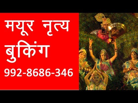 Mayur Dance Rajasthani Folk Artist Booking Udaipur Rajasthan India video