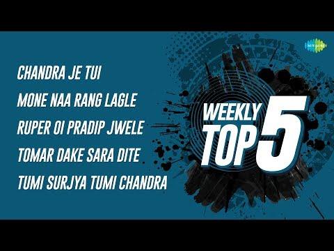 Weekly Top  5 | Chandra Je Tui | Mone Naa Rang | Ruper Oi Pradip | Tomar Dake Sara |Tumi Surjya Tumi