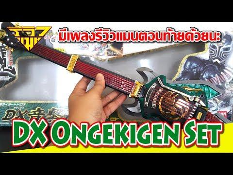รีวิว กีตาร์โทโดโรกิ (ไรเดอร์ฮิบิกิ Hibiki) DX Ongekigen Set [ รีวิวแมน Review-man ]