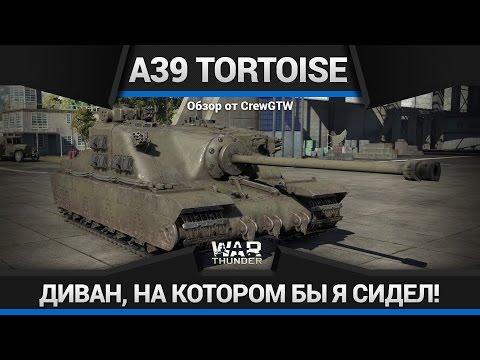 СЯДУ Я НА ДИВАН A39 Tortoise в War Thunder