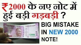 Big Mistake in New Rs 2000 Note ! - in Hindi (2016)