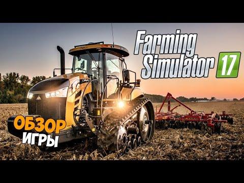 ОБЗОР ИГРЫ - Farming Simulator 2017