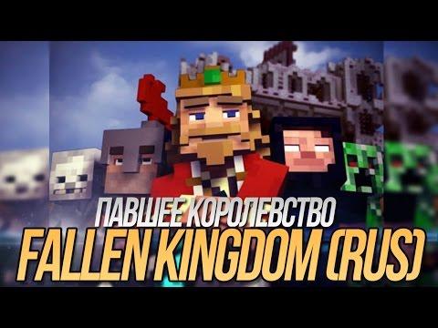 """ПАВШЕЕ КОРОЛЕВСТВО/""""Fallen Kingdom"""" НА РУССКОМ (Minecraft Parody)"""