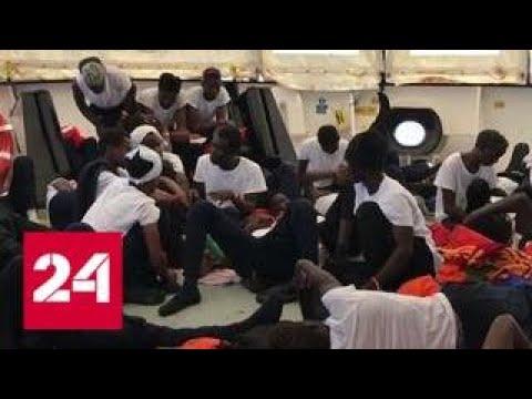 Кризис гуманности: Италия и Испания не дают пристать судну с мигрантами - Россия 24