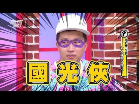 【男友不在時!女人穿得才精采!!】20170524 國光幫幫忙