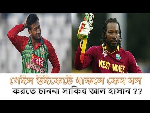 গেইল উইকেটে থাকলে আমি বল করবোনা বললেন সাকিব | bd cricket news 2018
