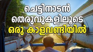 Bullock Cart Journey through the Streets of Chettinad | Sancharam | CHETTINAD | Safari TV