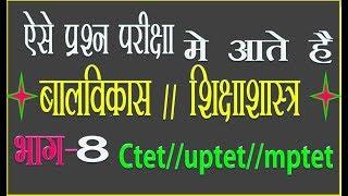 बाल विकास एवं शिक्षाशास्त्र Child Development  Bal Vikas- Questions: ASM ACADEMY JABALPUR
