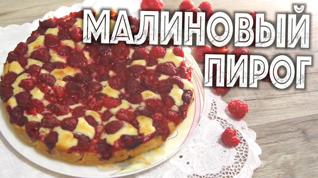 Рецепт пирога с малиновым вареньем