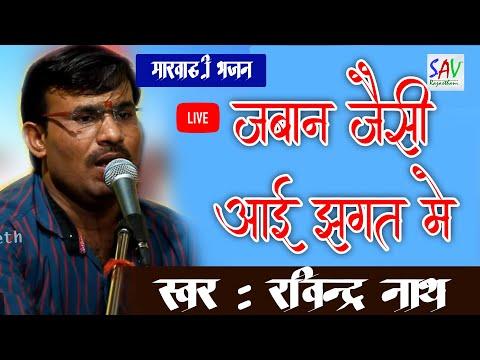 Jaban Jaise ||marwadi Desi Bhajan Live || Ravindra Nath Chowan video