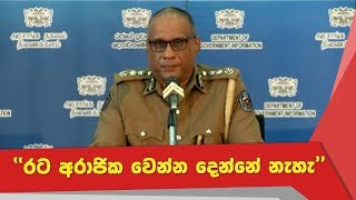 A warning from acting IGP