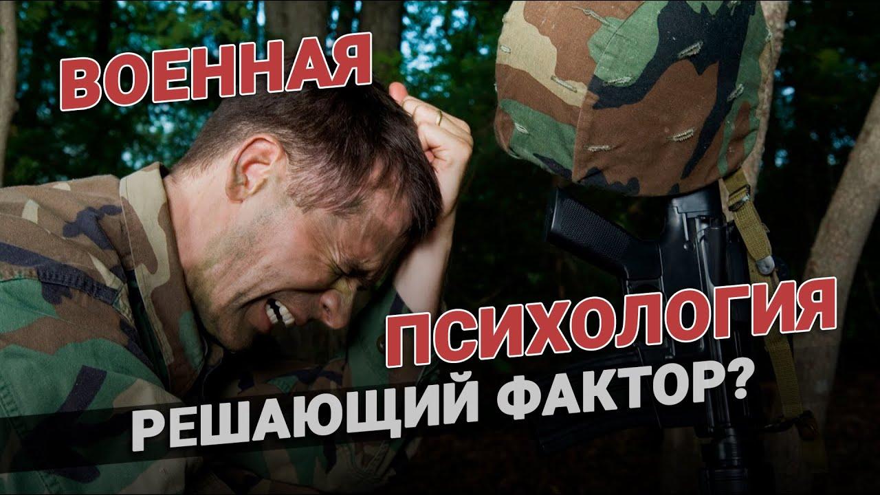 Военная психология - решающий фактор?