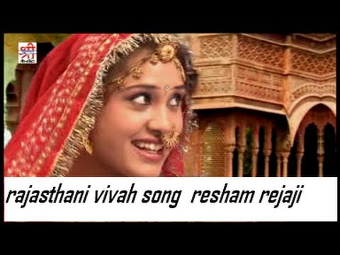 Rajasthani Vivah Song  Resham Rejaji video