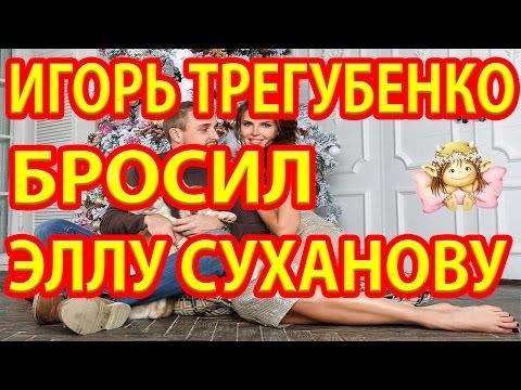 Дом 2 НОВОСТИ - Эфир 03.01.2017 (3 января 2017)