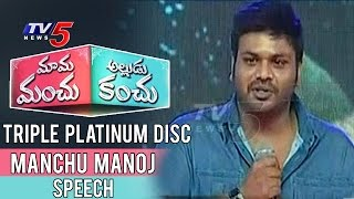 manchu-manoj-speech-at-mama-manchu-alludu-kanchu-triple-platinum-disc-tv5-news