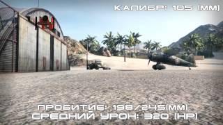 ПТ САУ T25 AT - обзор от Evilborsh [World of Tanks]
