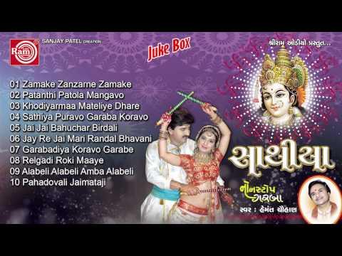 Gujarati Nonstop Garba 2014|Sathiya Part-2|Hemant Chauhan