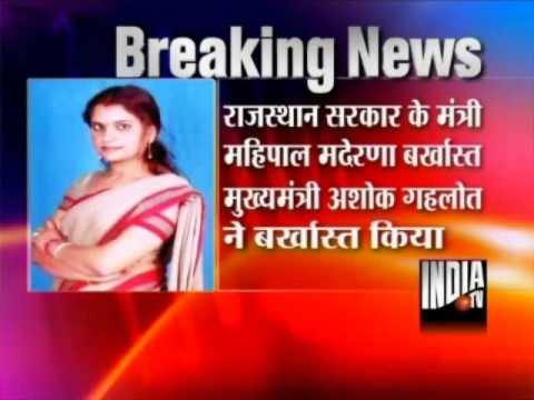 Bhanwari Devi Case : Maderna Sacked video