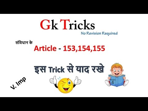 Gk Tricks Hindi || Important Articles of the Indian Constitution || SSC/MPPSC/UPSC/Railway Exam