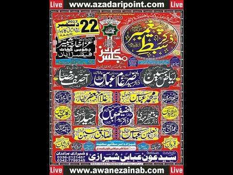 Live Majlis 22 December 2017 Dhobi Ghat Faisalabad