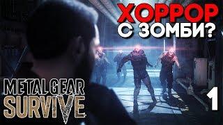 Metal Gear Survive Прохождение на русском Часть 1 ► ХОРРОР С ЗОМБИ, ОБЗОР СЮЖЕТА?
