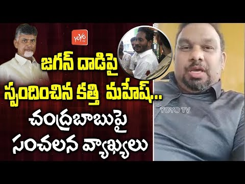Kathi Mahesh Shocking Comments On YS Jagan Incident | Vizag Airport | AP News | Ysrcp | YOYO TV