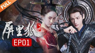 《屏里狐》第1集 屏风狐仙现身 十年契约达成 | Caravan中文剧场