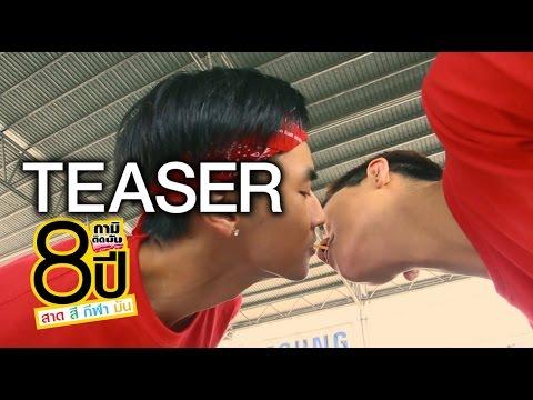Teaser กามิติดมัน EP 42 ตอน 8ปี สาด สี กีฬามัน {on-air 18 เมยนี้}