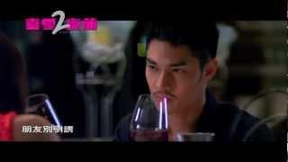 古巨基 - 戀無可戀 [喜愛夜蒲2 電影歌曲 Lan Kwai Fong 2 OST] HD720p