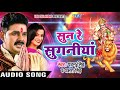 Pawan Singh, Akshara New Mata Bhajan 2017 - Sun Re Suganiya - Mai Ke Chunari - Bhojpuri Devi Geet