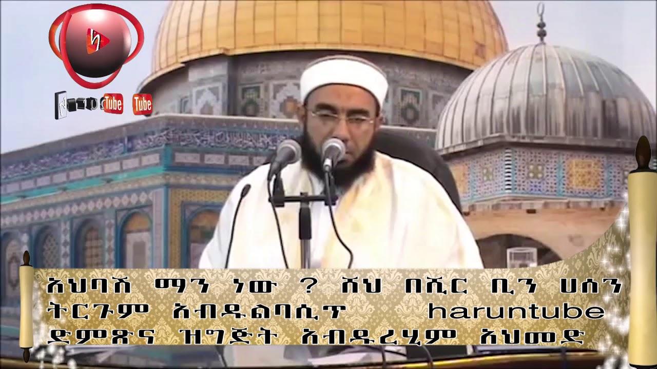 Ahbash Manew?  |  Wesagn fetwa