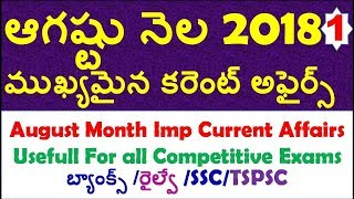 August Month 2018 Imp Current Affairs Part 1 In Telugu usefull for all competitive exams