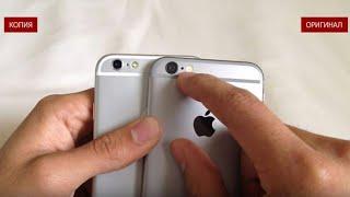 Как отличить подделку IPHONE (4, 5, 6, 7, 8, X). Способы распознать неоригинальные айфоны
