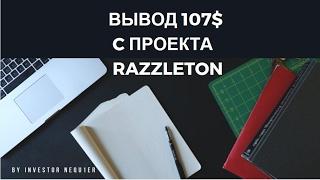 download lagu Очередной запрос на вывод 107$ - с Razzleton gratis