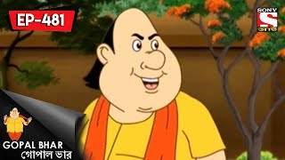 Gopal Bhar (Bangla) - গোপাল ভার)  - Episode 481 - 18th February, 2018