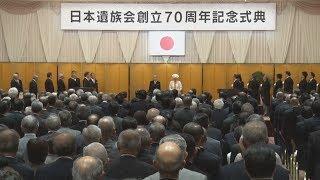 日本遺族会70周年式典