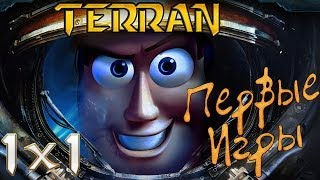 Starcraft 2: Multiplayer #1 - Первые игры 1x1 (Terran)