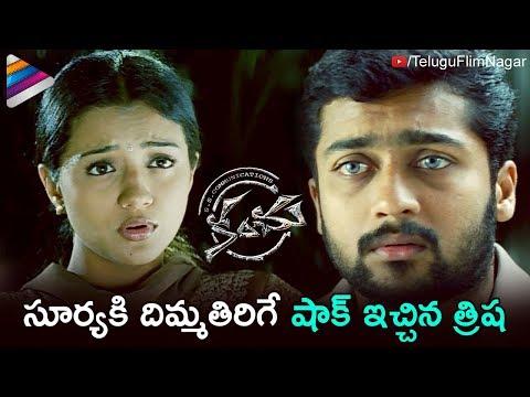 Trisha SHOCKS Suriya | Kanchu Telugu Movie Scenes | Surya | Yuvan Shankar Raja | Telugu FilmNagar