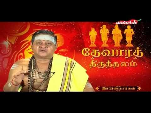 Nayanmars| Specialty of Periyapuranam IX |தேவாரத் திருத்தலம்