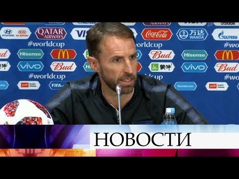 Главный тренер сборной Англии отметил отличную организацию Чемпионата мира по футболу FIFA 2018.
