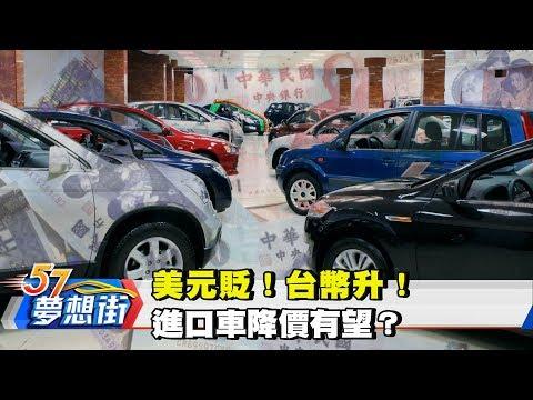 台灣-夢想街57號-20180129 美元貶!台幣升!進口車降價有望?